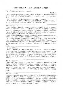 thumbnail-of-テレビ局ディレクターとのメール
