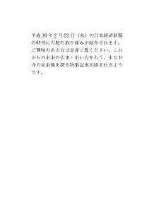 thumbnail-of-日本経済新聞で紹介されます