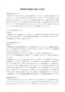 thumbnail-of-年頭所感修正(読者からの手紙)20180213