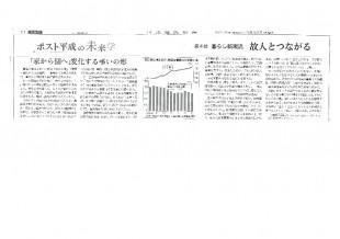 thumbnail-of-当院の取り組みが日本経済新聞(平成30年2月22日)にて紹介していただきました。