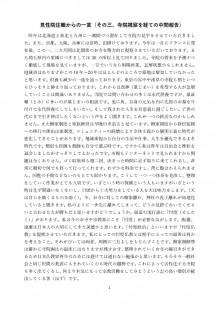 thumbnail-of-見性院住職からの一言(その三、寺院視察を経ての中間報告)