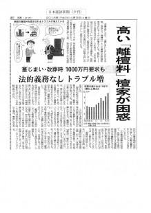 thumbnail-of-日本経済新聞4月3日高い「離壇料」檀家が困惑