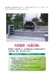 thumbnail-of-熊谷霊園(見性院墓地)内のグループ墓のご紹介
