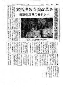 thumbnail-of-覚悟決め寺院改革を 檀家制度考えるシンポ