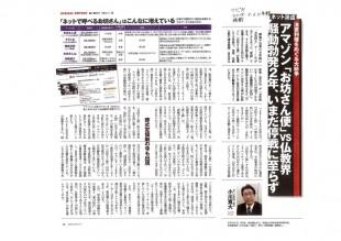 thumbnail-of-小学館SAPIO6月号記事