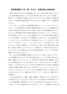 thumbnail-of-見性院住職からの一言(その十 在家仏教と出家仏教)