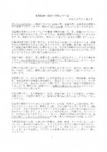 thumbnail-of-意見書の公開