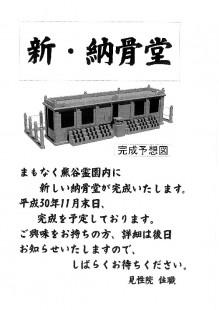thumbnail-of-新納骨堂