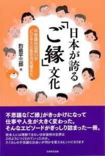 日本が誇る「ご縁」文化