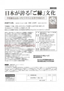 thumbnail-of-日本が誇る「ご縁」文化