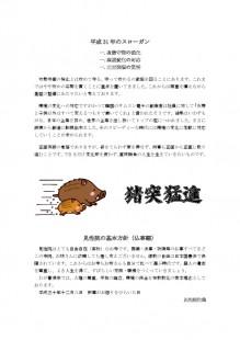 thumbnail-of-平成31年のスローガン