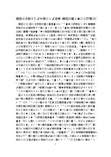 thumbnail-of-見性院住職からの一言(その十二 最近に思うこと(続編))