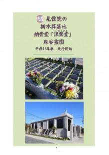 thumbnail-of-見性院の樹木葬墓地・納骨堂・熊谷霊園パンフレット
