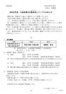 thumbnail-of-令和元年度お盆供養及び施食会のお知らせ