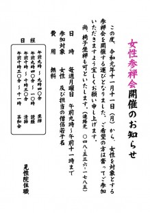 thumbnail-of-女性参禅会