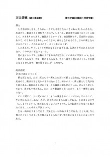 thumbnail-of-正法眼蔵と歎異抄