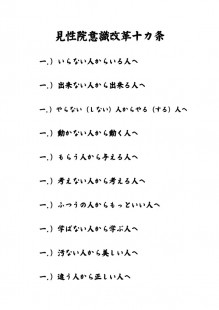 thumbnail-of-見性院意識改革十カ条