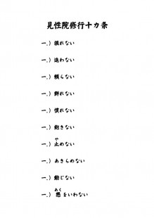 thumbnail-of-見性院修行十カ条