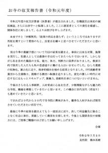 thumbnail-of-お寺の収支報告書_(令和元年度)