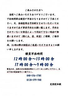 thumbnail-of-ご来山された方へ.pdf2
