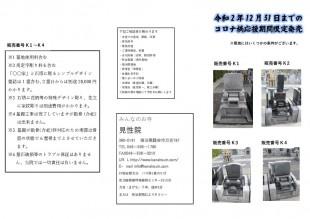thumbnail-of-アウロレットA4パンフレット