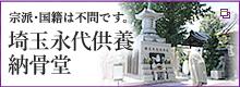 埼玉永代供養納骨堂