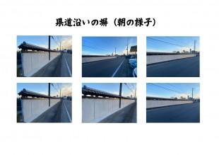 thumbnail-of-県道沿いの塀