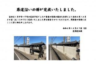 thumbnail-of-県道沿いの塀が完成いたしました