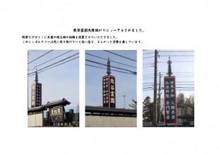thumbnail-of-熊谷霊園大看板がリニューアルされまし1