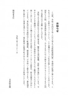 thumbnail-of-お知らせ(見性院客殿内第一寺務所拡張工事)