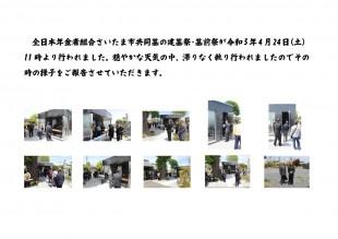 thumbnail-of-全日本年金者組合さいたま市共同墓の建墓祭・墓前祭が令和3年4月24日