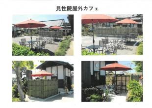 thumbnail-of-見性院屋外カフェ