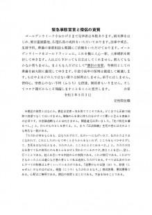 thumbnail-of-緊急事態宣言と僧侶の資質