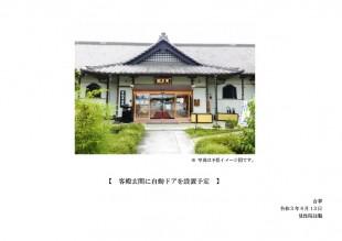 thumbnail-of-自動ドア_20210613b