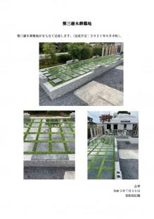 thumbnail-of-第三樹木_20210730