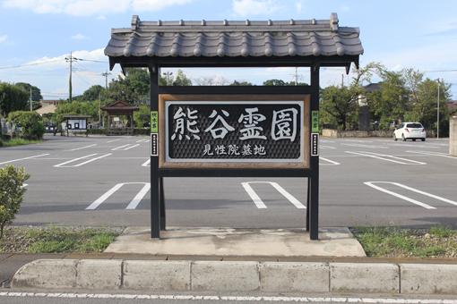 熊谷霊園リニューアル看板