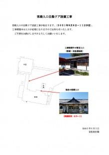 thumbnail-of-自動ドア工事_0805