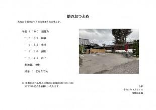 thumbnail-of-おつとめ_20210927