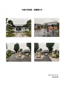 thumbnail-of-雨_20210902