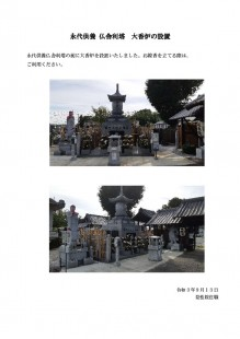 thumbnail-of-香炉_20210913