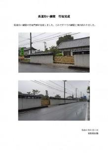 thumbnail-of-塀_20210901