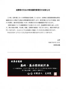 thumbnail-of-優待券_20210919