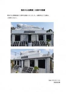 thumbnail-of-涅槃香炉_20210915